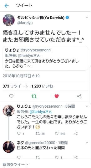 炎上 ゾゾゾ #長尾